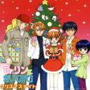 【中古】 Dr.リンにきいてみて!クリスマスナイト /(アニメーション) 【中古】afb