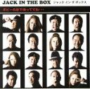 【中古】 ボビーの店で待っててね・・・ /JACK IN THE BOX 【中古】afb