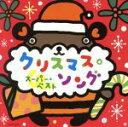 【中古】 クリスマス ソング スーパー ベスト /(キッズ),神崎ゆう子,速水けんたろう,坂田おさむ 【中古】afb