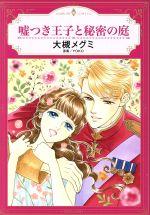 【中古】 嘘つき王子と秘密の庭 エメラルドCロマンス
