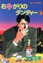 【中古】 右曲がりのダンディー(5) モーニングKC/末松正博(著者) 【中古】afb