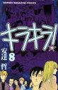 【中古】 キラキラ!(8) マガジンKC/安達哲(著者) 【中古】afb