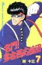 【中古】 名門!多古西応援団(7) 月刊マガジンKC/所十三(著者) 【中古】afb
