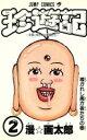 【中古】 珍遊記(2) ジャンプC/漫画太郎(著者) 【中古】afb