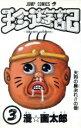【中古】 珍遊記(3) ジャンプC/漫画太郎(著者) 【中古】afb