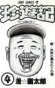 【中古】 珍遊記(4) ジャンプC/漫画太郎(著者) 【中古】afb