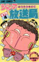 【中古】 ジャンプ放送局(4) ジャンプC/さくまあきら(著者) 【中古】afb