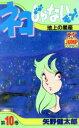 【中古】 ネコじゃないモン!(10) ヤングジャンプC/矢野健太郎(著者) 【中古】afb