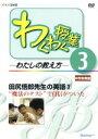 【中古】 DVD 田尻悟郎先生の英語(3) /教育(その他) 【中古】afb