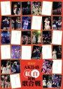 【中古】 第8回 AKB48紅白対抗歌合戦(Blu−ray ...
