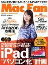【中古】 Mac Fan(2019年3月号) 月刊誌/マイナ...