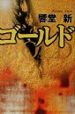 樂天商城 - 【中古】 ゴールド /響堂新(著者) 【中古】afb