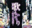 歌ものがたり 〜時代の歌謡曲〜(5CD) /(オムニバス) afb