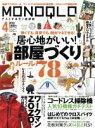 MONOQLO(2019年4月号) 月刊誌/晋遊舎(その他) afb