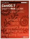 【中古】 はじめてのCentOS 7 第2版 Linuxサーバ構築編1810対応 Technical master/デージーネット(著者) 【中古】afb