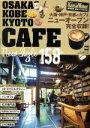 【中古】 OSAKA KOBE KYOTO CAFE New Style 158店 最新カフェBOOK 大阪・神戸・京都のカフェニューオープン完全収録! ウォーカ..