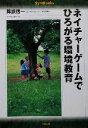 【中古】 ネイチャーゲームでひろがる環境教育 SymBooks/降旗信一(著者) 【中古】afb