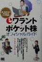 【中古】 eワラント・ポケット株オフィシャルガイド ゴールドマン・サックス公認の決定版 /土居雅紹(