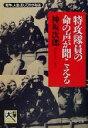 【中古】 特攻隊員の命の声が聞こえる 戦争、人生、そしてわが祖国 PHP文庫/神坂次郎(著者) 【中古】afb