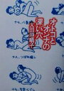 オトコとオンナの深い穴 ダ・ヴィンチブックス/大田垣晴子(著者) afb