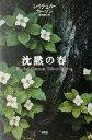 【中古】 沈黙の春 /レイチェル・カーソン(著者),青樹簗一(訳者) 【中古】afb