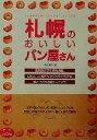 【中古】 札幌のおいしいパン屋さん /深江園子(著者) 【中古】afb