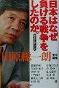 【中古】 日本はなぜ負ける戦争をしたのか。 朝まで生テレビ! /猪瀬直樹(著者),笠原十九司(著者)