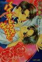 【中古】 バイオレンス・キッス f-LAPIS/日向唯稀(著者) 【中古】afb