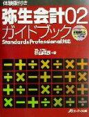 【中古】 体験版つき弥生会計02ガイドブック Standard&Professional対応 /杉山靖彦(著者) 【中古】afb