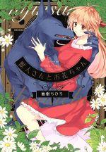 【中古】 獣人さんとお花ちゃん カルトCラブチュコラ
