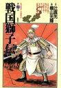 【中古】 戦国獅子伝(7) アクションC/横山光輝(著者) 【中古】afb