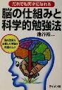 【中古】 だれでも天才になれる脳の仕組みと科学的勉強法 だれ...