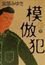 【中古】 模倣犯(下) /宮部みゆき(著者) 【中古】afb