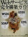 【中古】 Webサービス完全構築ガイド XML、SOAP、UDDI、WSDLによる先進Webシステムの設計・実装 /嶋本正(著者),柿木彰(著者),西本進(著者...