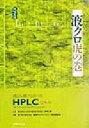 【中古】 液クロ虎の巻 誰にも聞けなかったHPLC Q&A /液体クロマトグラフィー研究懇談会(編者),中村洋(その他) 【中古】afb