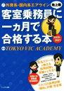 【中古】 客室乗務員地上職に一カ月で合格する本(2020−2021) 外資系・国内系エアライン /TOKYO VIC ACADEMY(著者) 【中古】afb