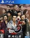 【中古】 龍が如く5 夢 叶えし者 /PS4 【中古】afb