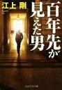 【中古】 百年先が見えた男 PHP文芸文庫/江上剛(著者) 【中古】afb