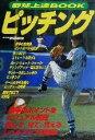 【中古】 野球上達BOOK ピッチング /伊藤栄治(その他) 【中古】afb