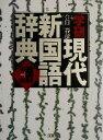【中古】 学研現代新国語辞典 改訂第三版 /金田一春彦(編者) 【中古】afb