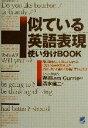 【中古】 似ている英語表現使い分けBOOK Beret books/清水建二(著者),ウィリアム・ジョセフカリー(その他) 【中古】afb