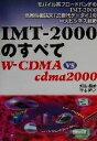 【中古】 IMT‐2000のすべてW‐CDMA VS cdma2000 モバイル系ブロードバンドのIMT‐2000携帯情報端末「次世代ケータイ」の一大ビジネス戦略 【中古】afb