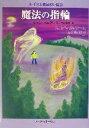 【中古】 魔法の指輪 ルイスと魔法使い協会/ジョン・ベレアーズ(著者),三辺律子(訳者) 【中古】afb