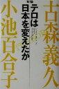 【中古】 対論:テロは日本を変えたか Komori Yoshihisa versus Koike Yuriko /古森義久(著者),小池百合子(著者) 【中古】afb