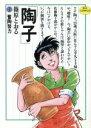 【中古】 陶子(1) ビッグC/篠原とおる(著者) 【中古】afb