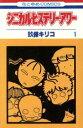 【中古】 シニカル・ヒステリー・アワー(1) 花とゆめC/玖保キリコ(著者) 【中古】afb