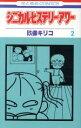 【中古】 シニカル・ヒステリー・アワー(2) 花とゆめC/玖保キリコ(著者) 【中古】afb