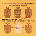 ベートーヴェン:ピアノ協奏曲第5番「皇帝」 /エトヴィン・フィッシャー(p),ヴィルヘルム・フルトヴェングラー(cond),フィルハーモニア管弦楽団 afb
