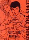 【中古】 ルパン三世 Master File /モンキー・パ...