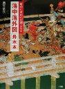 【中古】 洛中洛外図 舟木本 町のにぎわいが聞こえる アートセレクション/奥平俊六(著者) 【中古】afb